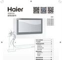 海尔LE43AL88G31液晶彩电使用说明书
