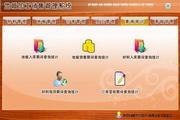 宏达地板加工销售管理系统 代理版 1.0