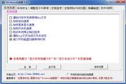 Windows加速器 6.30