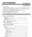 创维55E800A液晶彩电使用说明书