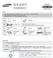 三星S32E591C液晶显示器使用说明书