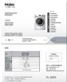 海尔XQG90-BX12266A洗衣机使用说明书