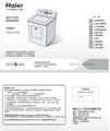 海尔GDZU10-877M干衣机使用说明书