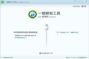 sony解锁工具 0.4.20