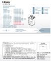 海尔XQB70-M12699H洗衣机使用说明书