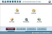 宏达纸品销售管理系统 绿色版 1.0
