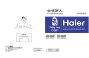 海尔XQG50-QZB10866洗衣机使用说明书