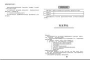 澳柯玛XPB88-1278洗衣机使用说明书