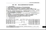 三品SANVC-4T2500G/P型变频器说明书