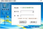 Effice8全能电子单据系统 8.0