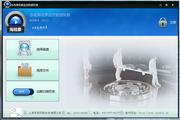赤兔海视泰监控录像恢复软件 11.2