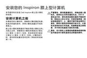 戴尔Inspiron M102Z笔记本电脑使用说明书