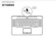 戴尔XPS 15z(L511z)笔记本电脑使用说明书