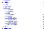 方正卓越K100系列电脑简体中文版说明书