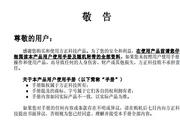 方正飞越V710系列电脑简体中文版说明书