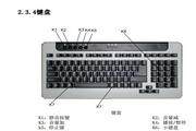 方正卓越新锐T系列电脑简体中文版说明书