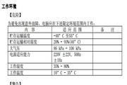 方正商祺系列N600电脑简体中文版说明书