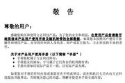 方正音越E200系列电脑简体中文版说明书