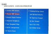 方正文博系列610电脑简体中文版说明书