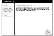 方正文祥系列E220电脑简体中文版说明书