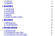 方正文祥系列E630电脑简体中文版说明书
