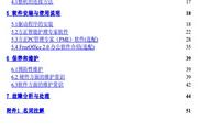 方正商祺系列N210电脑简体中文版说明书