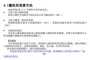 方正文祥系列E330电脑简体中文版说明书