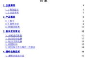 方正文博系列310电脑简体中文版说明书