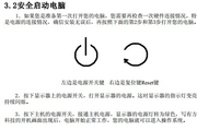 方正商祺系列N110电脑简体中文版说明书