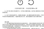 方正商祺系列N200电脑简体中文版说明书
