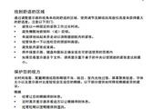 宏碁Aspire X1301台式机简体中文版说明书