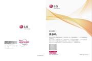 LG WD-H12428D洗衣机使用说明书