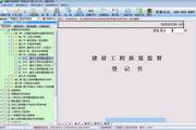 恒智天成广西建筑工程资料软件表 9.3.6