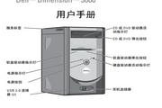 戴尔Dimension 3000台式机简体中文版说明书