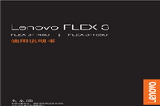联想FLEX 3-1480笔记本电脑使用说明书