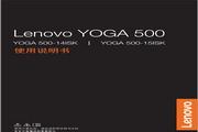 联想YOGA 500-15ISK笔记本电脑使用说明书