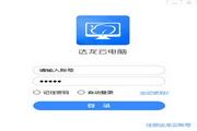达龙云 5.1.2