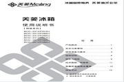 美菱BCD-221ZP3BDJ电冰箱使用说明书