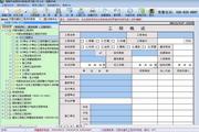 恒智天成内蒙古资料软件内业软件