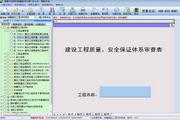恒智天成新疆建筑施工资料软件免费版