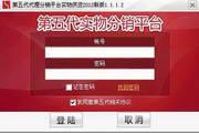 第五代实物分销平台新版 2013