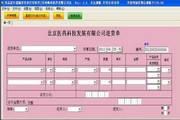药品医疗器械送货单打印软件 3.66(SP1)