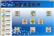 库房管理软件 6.0