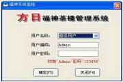 方日福神茶楼管理软件