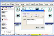 方日福神咖啡厅管理软件