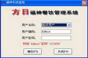 方日福神餐饮软件 8.0