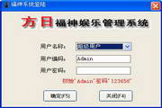 方日福神KTV包房管理软件