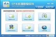 CF卡数据恢复软件工具 免费版