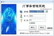 IT事务管理系统 2.1.8