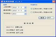 轮班查询器 for Java 1.0.1